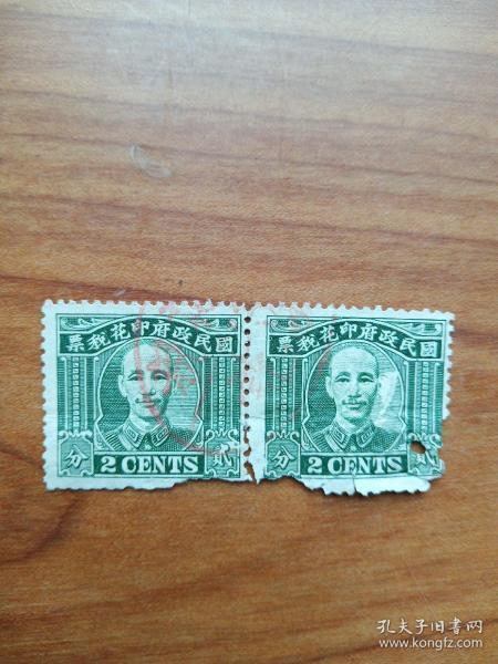 蒋介石头像的印花税票双联,