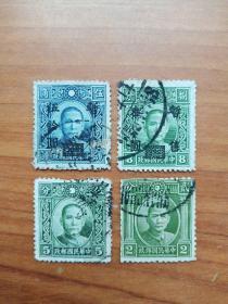民国邮票4张.,,