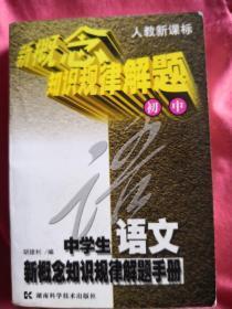 中学生语文新概念知识规律解题手册初中版