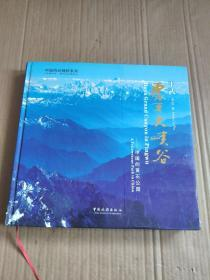 平武虎牙大峡谷 : 中国的黄石公园