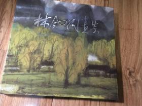 绝版画册 《林风眠画集》 布面精装大12开一巨册 林风眠九十纪念版 库存全新 印制极精