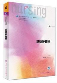 基础护理学 第六版 李小寒 尚少梅 十三五规划教材