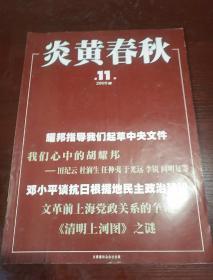炎黄春秋2005.11