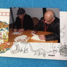 书法家、篆刻家 高式熊 、王宜明 签名 纪念封, 高式熊老先生照片一张
