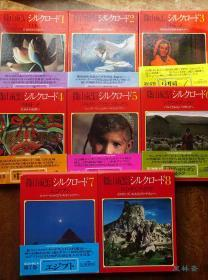 筱山纪信丝绸之路写真 8开全8卷 从日本到中国 西域通向意大利古希腊埃及之旅 梦回汉唐与佛法东渡