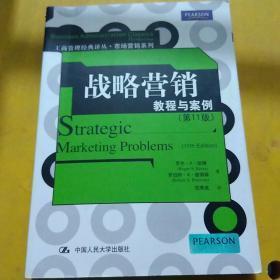 战略营销:教程与案例(第11版)
