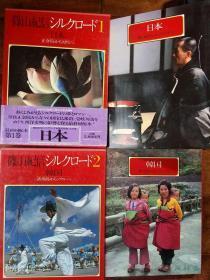 筱山纪信丝绸之路写真集 8开全8卷 从日本正仓院到梵蒂冈 经典摄影集