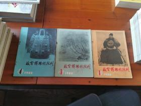 故宫博物院院刊(1980年第1、3、4三册)