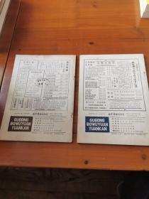 故宫博物院院刊(1982年第3、4两册)