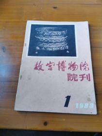 故宫博物院院刊(1983年第1册)