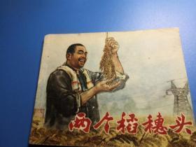 文革连环画(两个稻穗头)