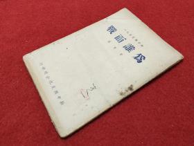 民国38年九月出版叶青著《为谁而战》为国家而战,为人民而战,为世界而战