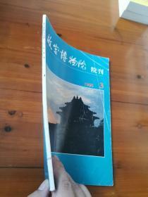 故宫博物院院刊(1995年第3册)