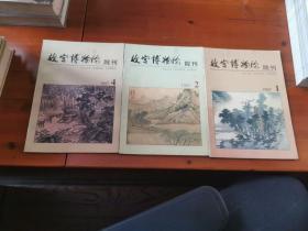 故宫博物院院刊(1997年第1、2、4三册)