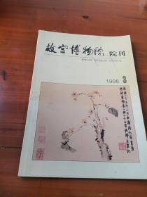 故宫博物院院刊(1998年第3册)