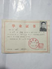 1979年中国医科大学毕业证书