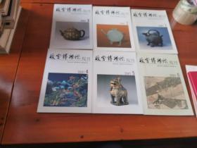 故宫博物院院刊(2001年第1-6册 六册)
