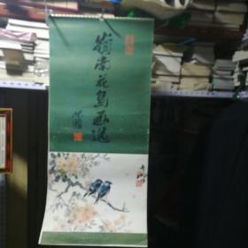 挂历1986年 岭南花鸟画选【全13张】挂历02--5
