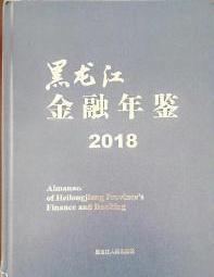 黑龙江金融年鉴    2018  .附光盘