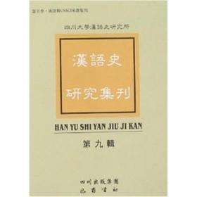 特价 汉语史研究集刊 第九辑