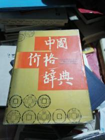 中国价格辞典  精装