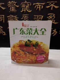 最正广东菜大全