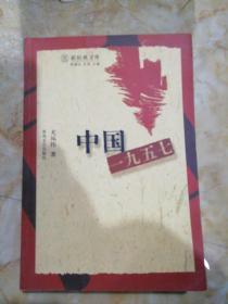 中国一九五七