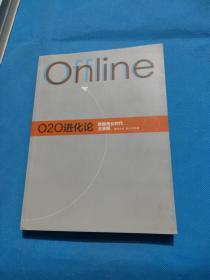 O2O进化论 : 数据商业时代全景图