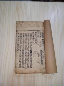 木刻本《四大奇书第一种》1册卷42至44