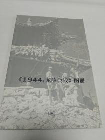 《1944:龙陵会战》图册