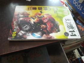 红豆 幻想1+1(2007.3)