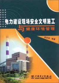 电力建设现场安全文明施工与健康环境管理
