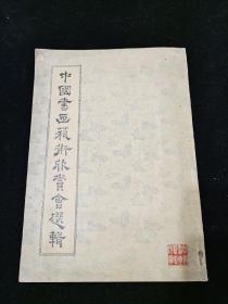 1956年 东方艺术公司发行《中国书画艺术欣赏会选辑》一册  收录:张大千《调鹦图》《觅句图》、赵少昂《草泽雄风》,丁衍庸《菊花》、黄君璧《烟树》等。