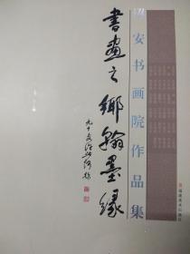 诏籍中国美协中国书协会员作品集