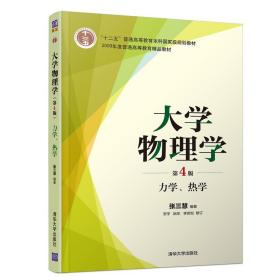 二手大学物理学(第4版)力学热学张三慧清华大学9787302509806