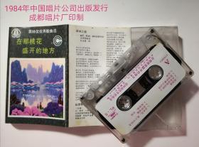 磁带/《在那桃花盛开的地方--晨钟奖优秀歌曲选》