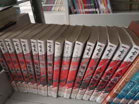 古龙精品集(插画本)全16册