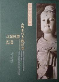 【正版全新】山西古代寺观彩塑 辽金彩塑 第2册