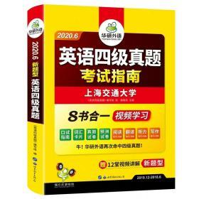 英语四级真题考试指南(2020.6)