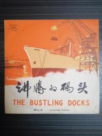黑胶唱片:沸腾的码头(器乐曲,原包装,33转)