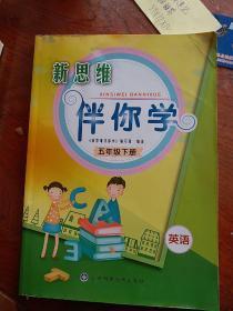 新思维伴你学. 英语. 五年级. 下册