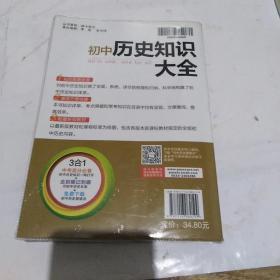 初中历史/2017PASS初中知识大全09