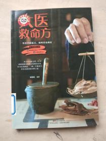 大医救命方(馆藏书,内有藏书标记和印章)