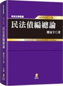 民法债编总论[3版/2019年8月]/郑冠宇/新学林
