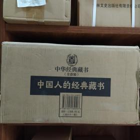 中华经典藏书(全套装·全61册)