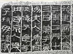 """[包快递 碑帖拓片 宣纸手工拓] 莱子侯刻石Y 刻石中有""""天凤三年""""字样,按:天凤三年为公元16年,此时隶书尚处朴质阶段,字形、笔画略存篆书意味。"""
