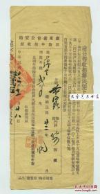 1934年广东省会公安局消防年捐收据一张----附分等收捐办法如下细则。惠福东路景云楼