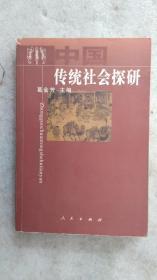 中国传统社会学探研