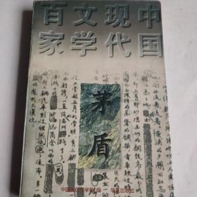 中国现代文学百家茅盾(上卷)子夜