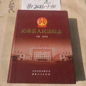 沁源县人民法院志